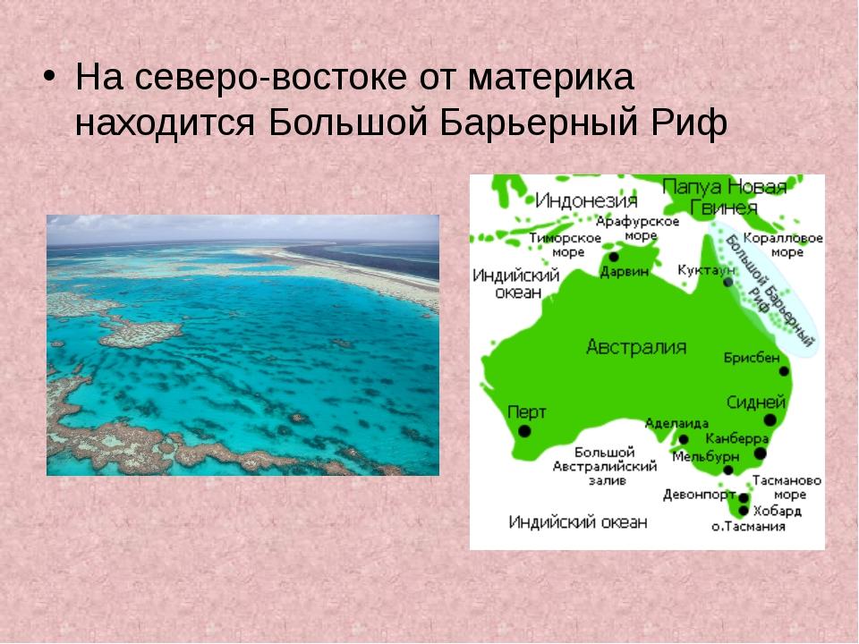 На северо-востоке от материка находится Большой Барьерный Риф