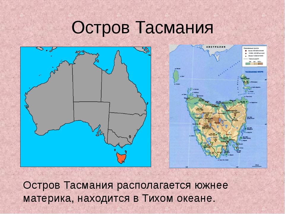 Остров Тасмания Остров Тасмания располагается южнее материка, находится в Тих...