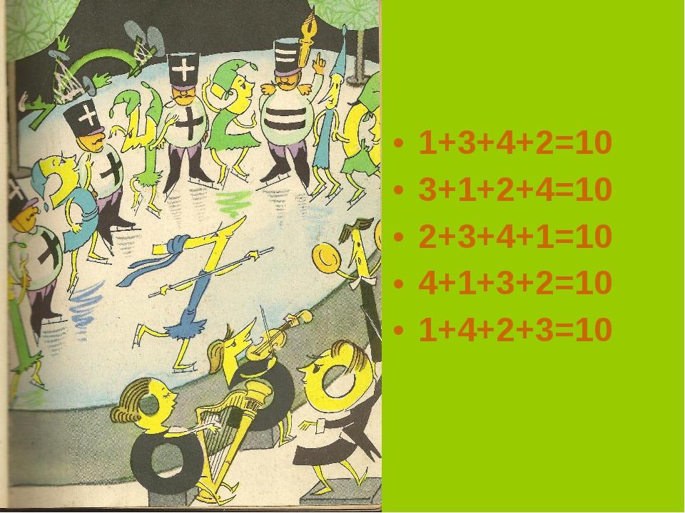 1+3+4+2=10 3+1+2+4=10 2+3+4+1=10 4+1+3+2=10 1+4+2+3=10