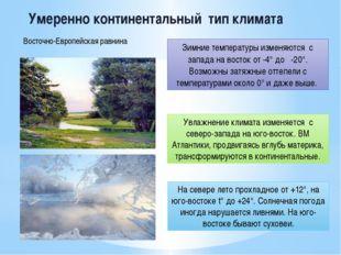 Умеренно континентальный тип климата Зимние температуры изменяются с запада н