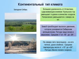 Континентальный тип климата Зимой преобладает высокое давление, которое усили