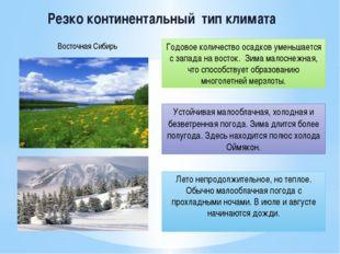Резко континентальный тип климата Устойчивая малооблачная, холодная и безветр