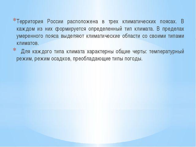 Территория России расположена в трех климатических поясах. В каждом из них фо...