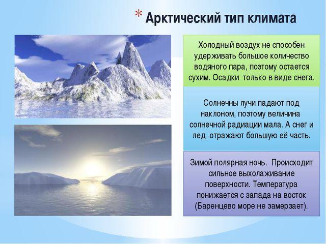 Арктический тип климата Зимой полярная ночь. Происходит сильное выхолаживание...