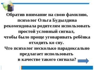 Обратив внимание на свою фамилию, психолог Ольга Будылдина рекомендовала роди