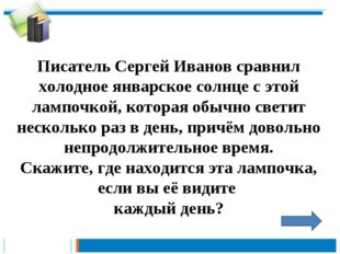 Писатель Сергей Иванов сравнил холодное январское солнце с этой лампочкой, ко