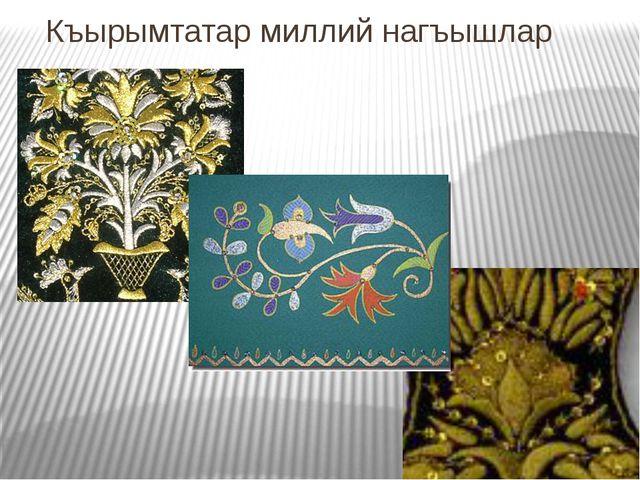 Къырымтатар миллий нагъышлар