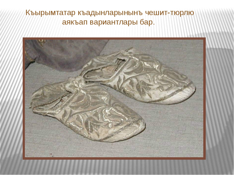 Къырымтатар къадынларынынъ чешит-тюрлю аякъап вариантлары бар.
