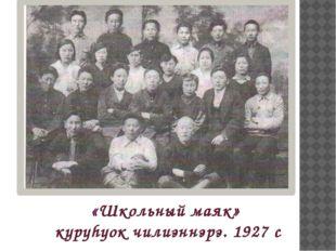 «Школьный маяк» куруhуок чилиэннэрэ. 1927 с