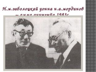 Н.м.заболоцкай уонна н.а.мординов – амма аччыгыйа 1983с.