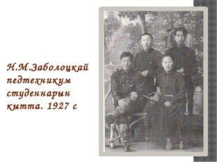 Н.М.Заболоцкай педтехникум студеннарын кытта. 1927 с