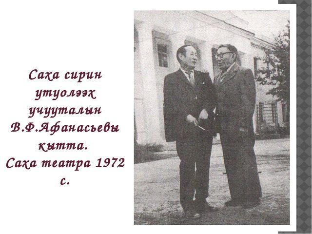 Саха сирин утуолээх учууталын В.Ф.Афанасьевы кытта. Саха театра 1972 с.