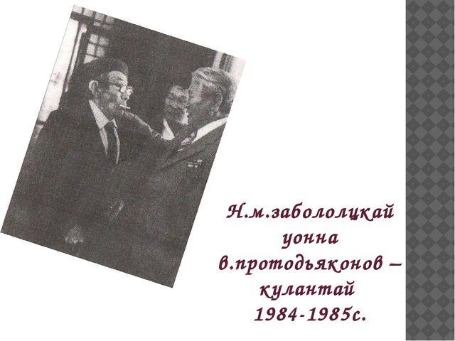 Н.м.забололцкай уонна в.протодьяконов – кулантай 1984-1985с.