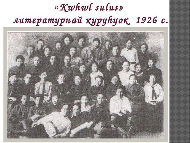 «Kwhwl sulus» литературнай куруhуок 1926 с.