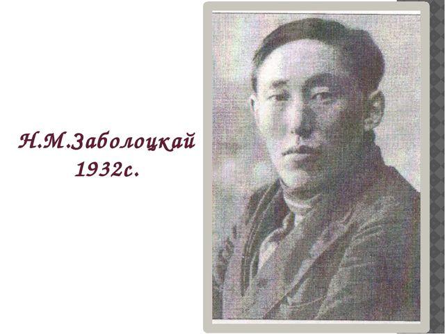 Н.М.Заболоцкай 1932с.