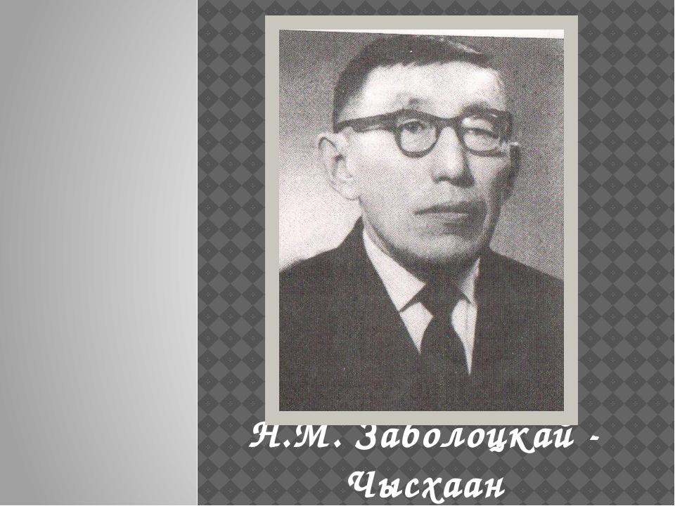 Н.М. Заболоцкай - Чысхаан
