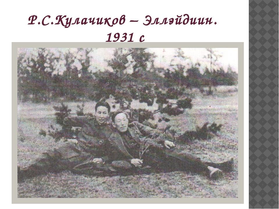 Р.С.Кулачиков – Эллэйдиин. 1931 с