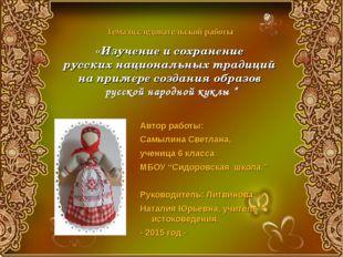 Тема исследовательской работы «Изучение и сохранение русских национальных тра