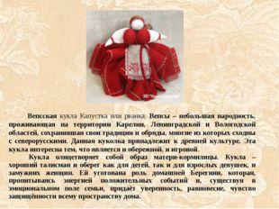 Вепсская кукла Капустка или рванка. Вепсы – небольшая народность, проживающа