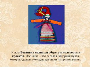 Кукла Веснянка является оберегом молодости и красоты. Веснянка – это веселая,