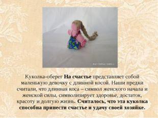 Куколка-оберег На счастье представляет собой маленькую девочку с длинной косо