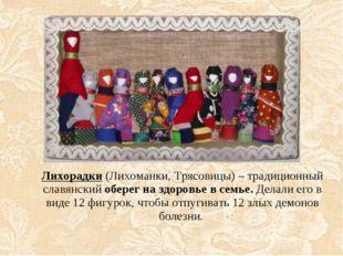 Лихорадки (Лихоманки, Трясовицы) – традиционный славянский оберег на здоровье