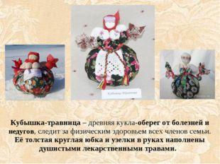Кубышка-травница – древняя кукла-оберег от болезней и недугов, следит за физи