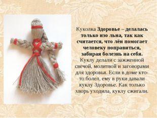 Куколка Здоровье – делалась только изо льна, так как считается, что лён помог