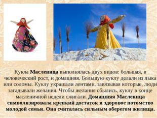 Кукла Масленица выполнялась двух видов: большая, в человеческий рост, и домаш