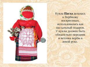 Кукла Пасха делалась к Вербному воскресенью, использовалась как пасхальный по