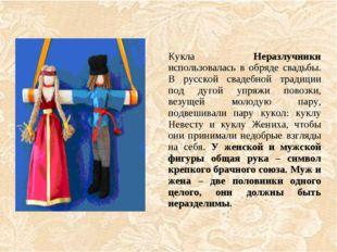 Кукла Неразлучники использовалась в обряде свадьбы. В русской свадебной тради