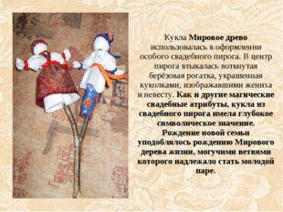 Кукла Мировое древо использовалась в оформлении особого свадебного пирога. В