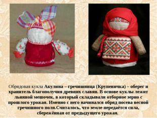 Обрядовая кукла Акулина – гречишница (Крупеничка) – оберег и хранитель благо