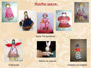 Игровые куклы: Стригушка Зайчик на пальчик Отдарок на подарок Стригушка Стриг