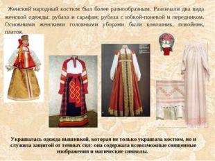 Женский народный костюм был более разнообразным. Различали два вида женской