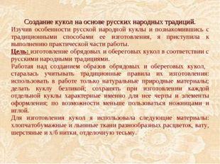 Создание кукол на основе русских народных традиций. Изучив особенности русско