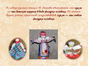 В словаре русского языка С.И. Ожегова объясняется, что кукла — это детская иг