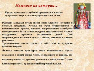 Немного из истории… Русская народная кукла имеет свою славную историю и бога