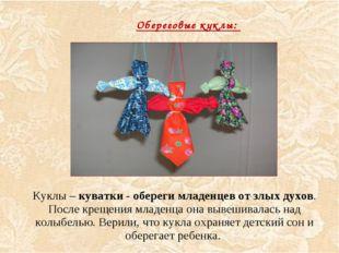 Обереговые куклы: Куклы – куватки - обереги младенцев от злых духов. После к