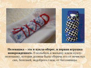Пеленашка – это и кукла-оберег, и первая игрушка новорожденного. В колыбель к