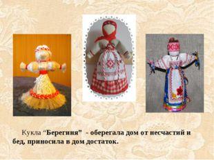 """Кукла """"Берегиня"""" - оберегала дом от несчастий и бед, приносила в дом достаток."""