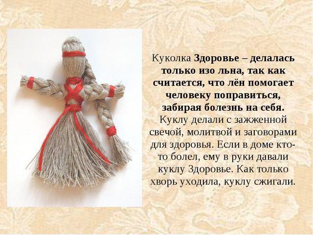 Куколка Здоровье – делалась только изо льна, так как считается, что лён помог...