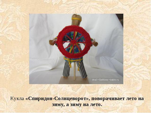 Кукла «Спиридон-Солнцеворот», поворачивает лето на зиму, а зиму на лето.
