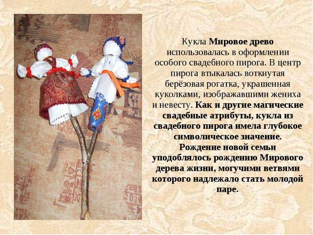 Кукла Мировое древо использовалась в оформлении особого свадебного пирога. В...