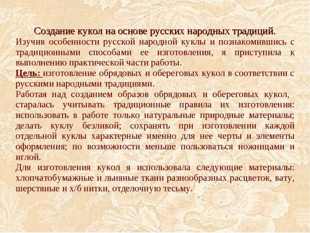 Создание кукол на основе русских народных традиций. Изучив особенности русско...