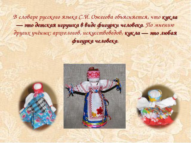 В словаре русского языка С.И. Ожегова объясняется, что кукла — это детская иг...