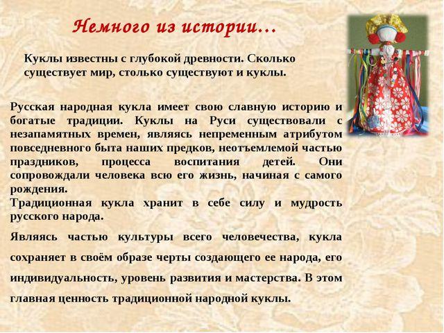 Немного из истории… Русская народная кукла имеет свою славную историю и бога...
