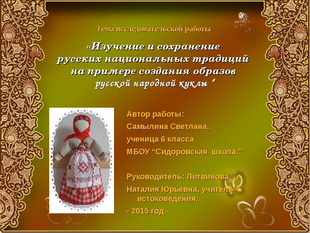 Тема исследовательской работы «Изучение и сохранение русских национальных тра...