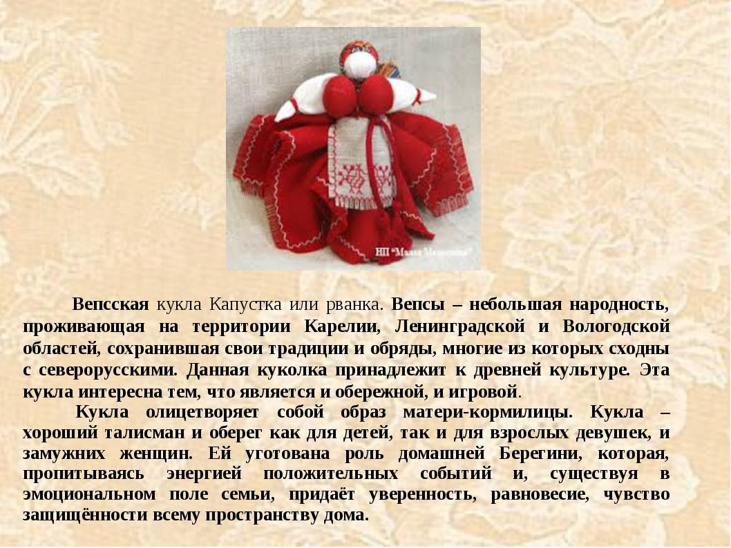 Вепсская кукла Капустка или рванка. Вепсы – небольшая народность, проживающа...