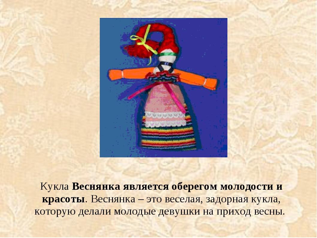Кукла Веснянка является оберегом молодости и красоты. Веснянка – это веселая,...